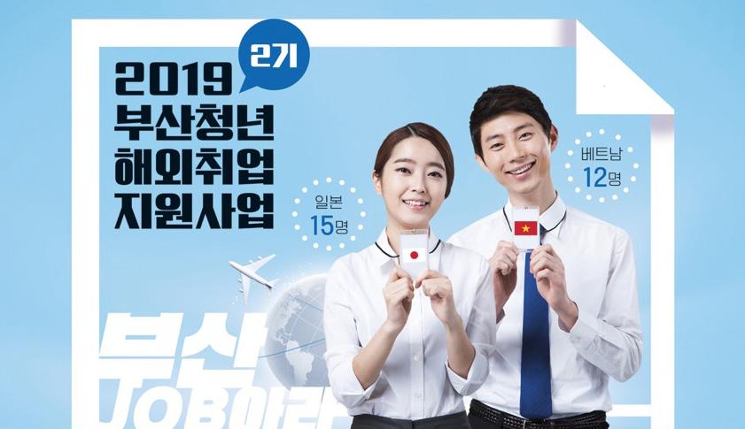 2019년 부산청년 해외취업 지원사업 2기 모집