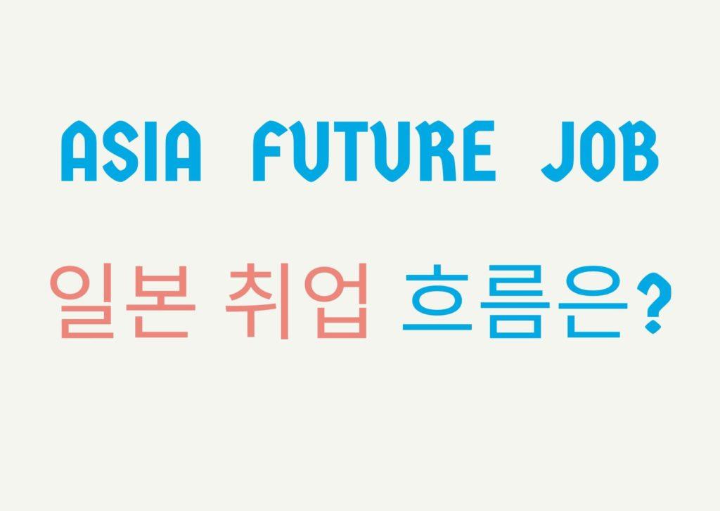 Asia Future JOB 일본 취업 까지의 흐름