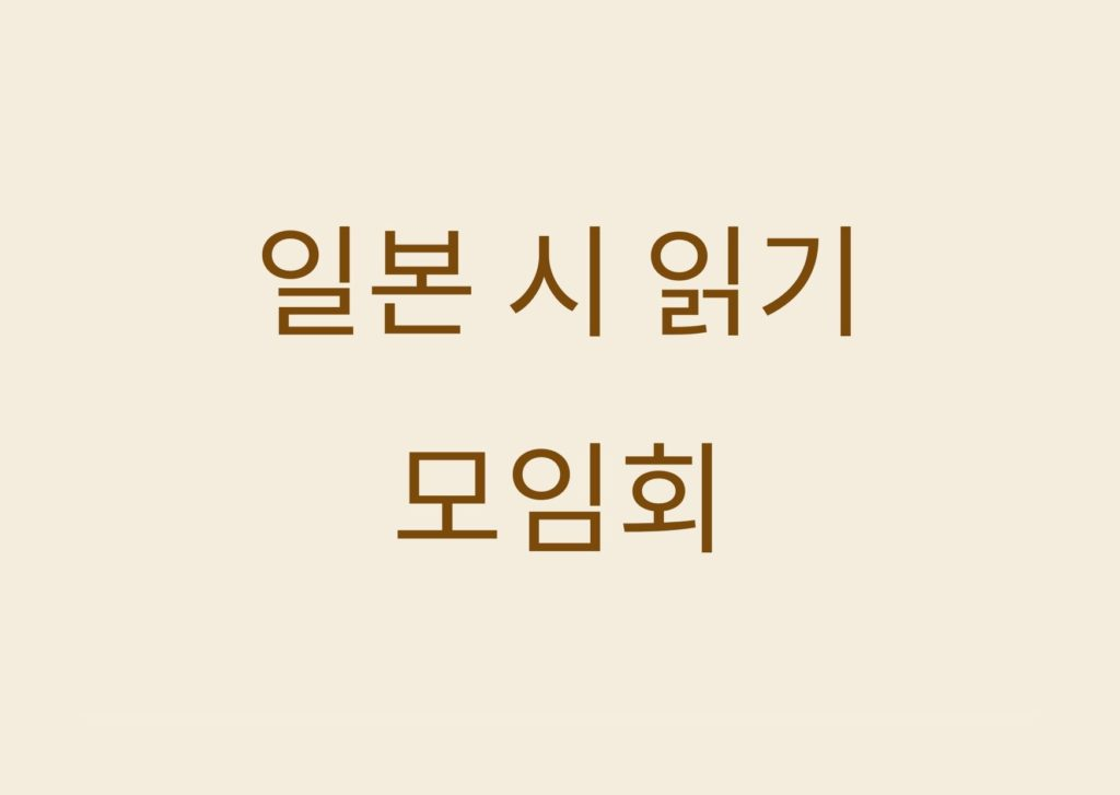 """【2020년 2월 이벤트】일본의 """"시"""" 읽기 모임"""