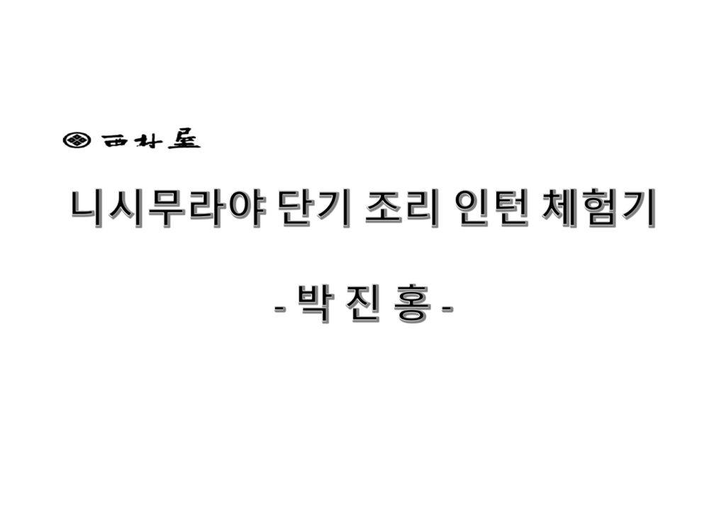 영산대학교 니시무라야(西村屋) 단기 인턴 체험기 – 박진홍