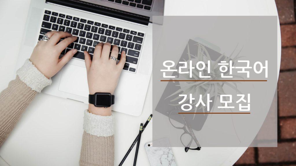 온라인 한국어 강사를 모집합니다!