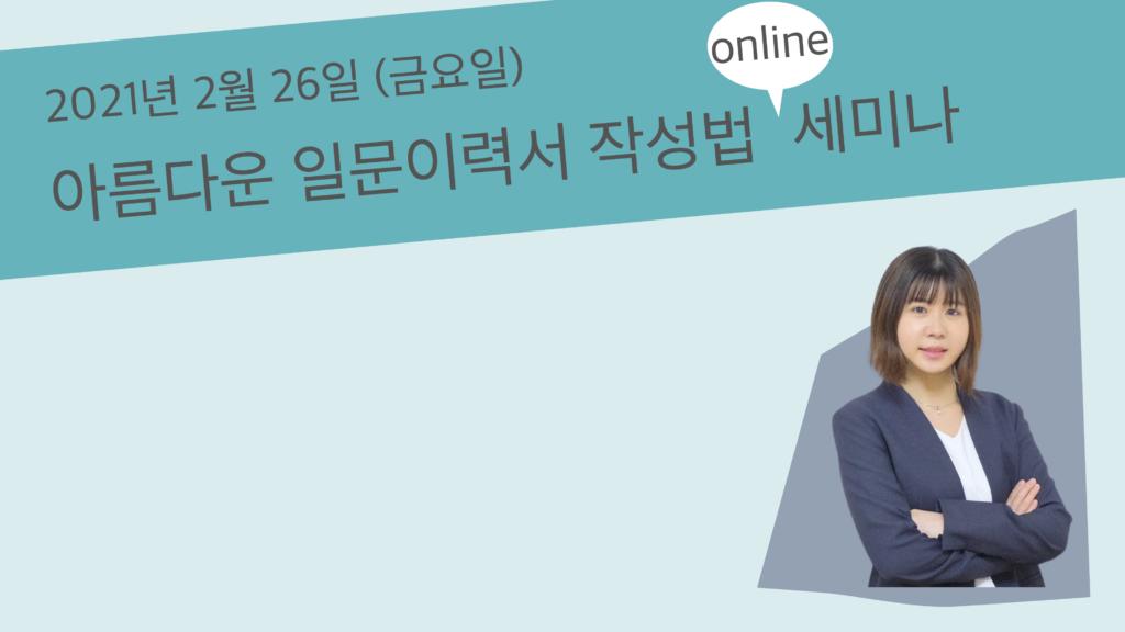 2/26(금) 아름다운 일문 이력서 작성법 세미나 참가자 모집